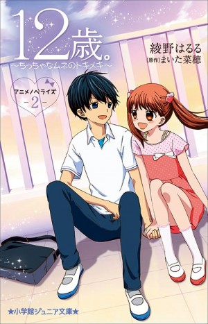 Enciclopedia - TV - 12-Sai.: Chiccha na Mune no Tokimeki 2nd Season - Coanime.net