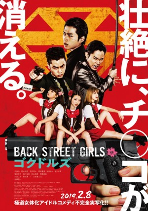 Enciclopedia - Live Action - Back Street Girls: Gokudoruzu - Coanime.net