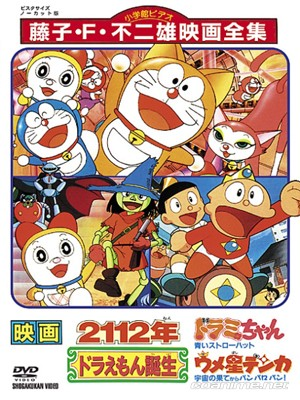 Enciclopedia - Pelicula - 2112: The Bird Of Doraemon - Coanime.net