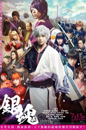 Enciclopedia - Live Action - Gintama - Coanime.net