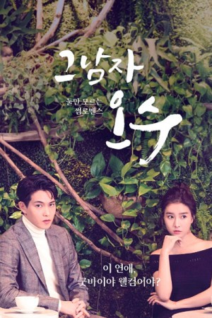 Enciclopedia - K-Drama - That Man Oh Soo - Coanime.net