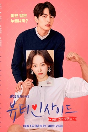 Enciclopedia - K-Drama - The Beauty Inside - Coanime.net