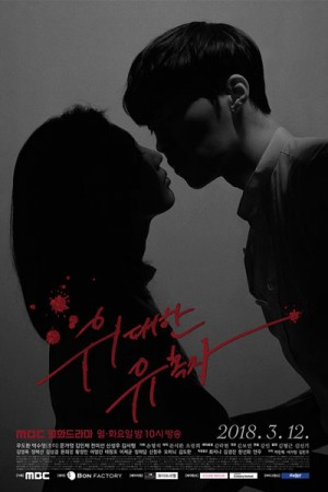 Enciclopedia - K-Drama - The Great Seducer - Coanime.net