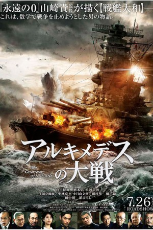 Enciclopedia - Live Action - The Great War of Archimedes - Coanime.net