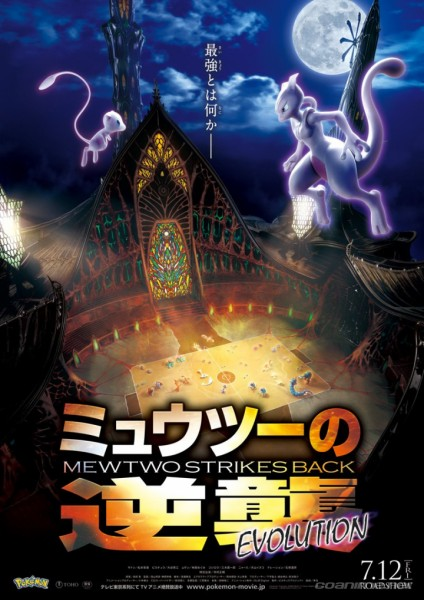 Mew Two no Gyakushuu Evolution