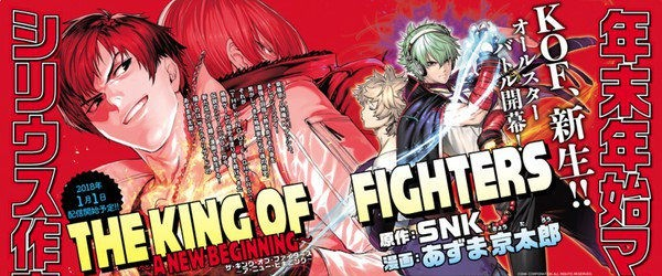 Juego King of Fighters Inspira Manga 'A New Beginning'. - Coanime.net